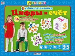 Кубик-развивайка Цифры и счет