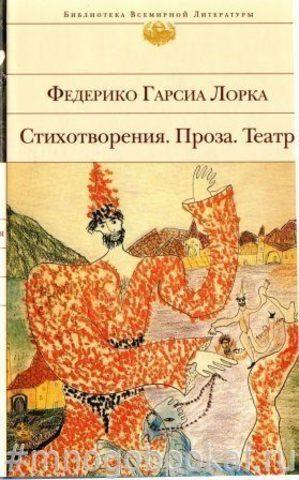 Ф. Гарсиа Лорка. Стихотворения. Проза. Театр