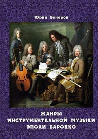 Бочаров Ю.С. Жанры инструментальной музыки эпохи барокко.