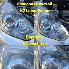 Паста для полировки фар K2 Lamp Doctor (5)