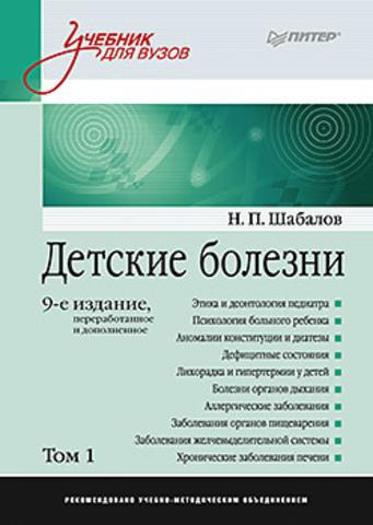 Детские болезни: Учебник для вузов (том 1). 9-е изд.