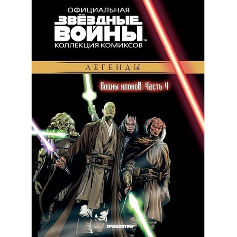 Звёздные Войны. Официальная коллекция комиксов №16