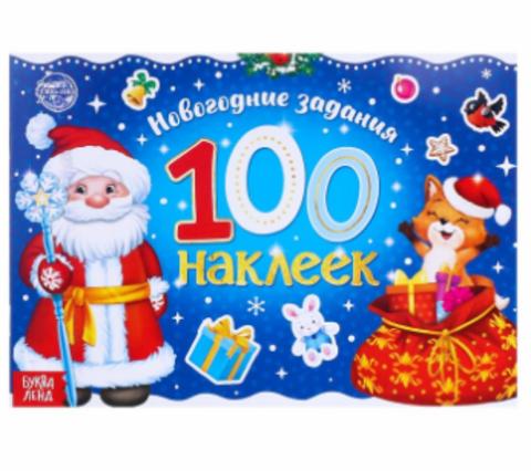 071-4363 Новогодний альбом 100 наклеек «Дедушка Мороз», 12 стр.