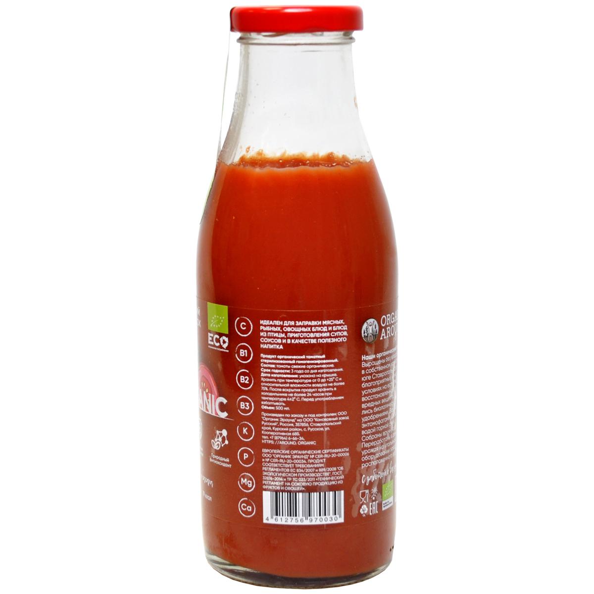 Сок ORGANIK AROUND томатный Органический прямого отжима  500мл