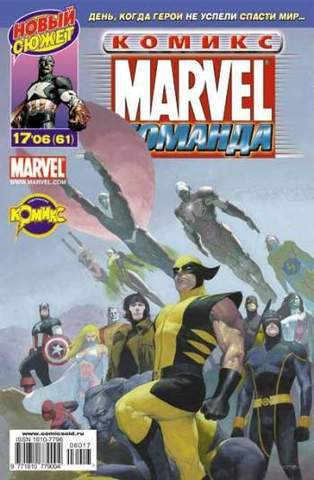 Marvel: Команда №61