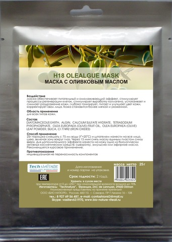 Омолаживающая альгинатная маска с оливковым маслом, ТМ BIONATURE