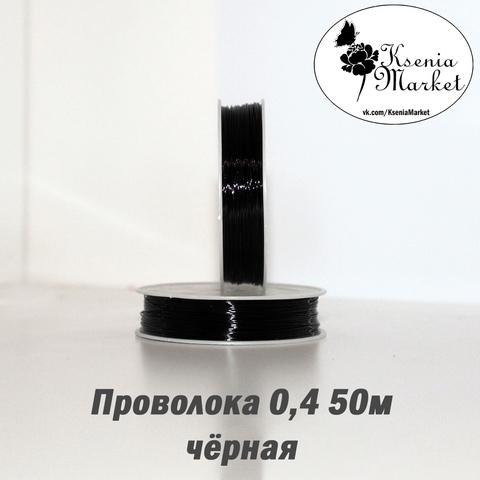 Проволока 0,4мм 50метров черная