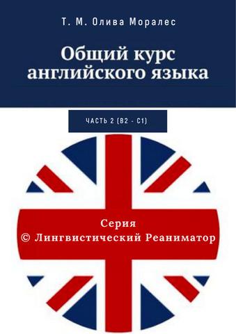 Общий курс английского языка. Часть 2 (В2 — С1)