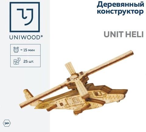 Вертолет Unit Heli от UNIWOOD - Деревянный конструктор, сборная модель, 3D пазл