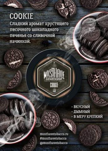 Табак Must Have Cookie Печенье 125 гр