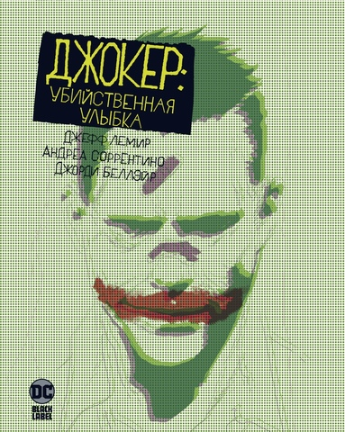 Джокер. Убийственная улыбка