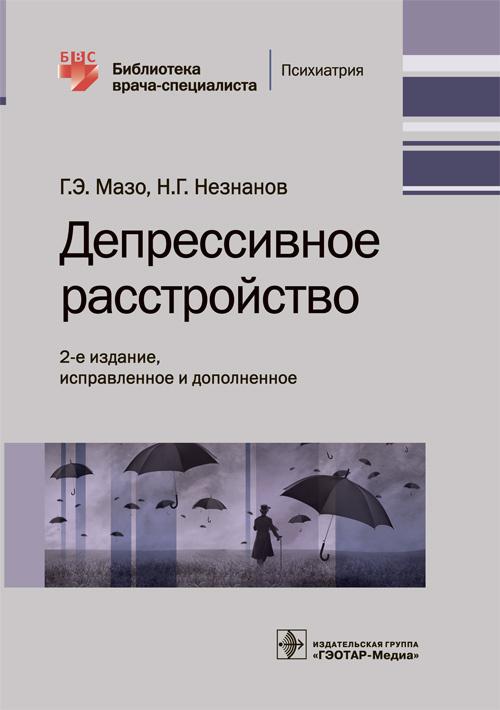 Книги по психиатрии и наркологии Депрессивное расстройство db7d67d0430f4856b1826653121c0c73.jpeg