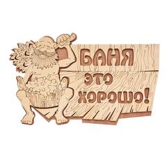 Табличка «Баня это хорошо!» 29х18 см