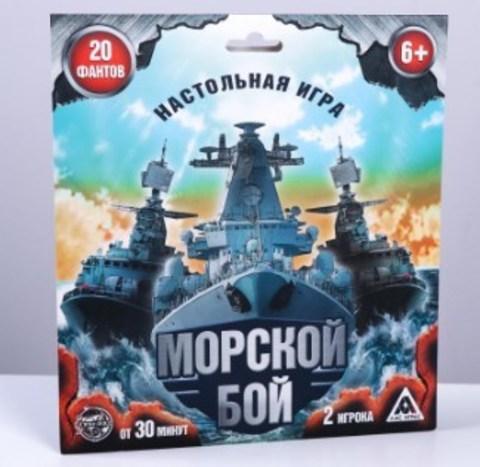 063-1292 Настольная семейная игра «Морской бой» с фантами
