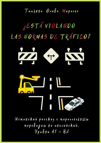 ¿Está violando las normas de tráfico? Испанский рассказ с параллельным переводом на английский. Уровни A1 - B2