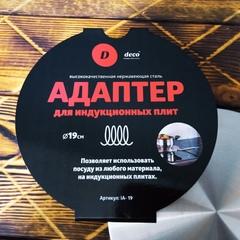 Адаптер для индукционных плит Deco 19см