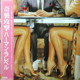 Herman Rarebell / Nip In The Bud (LP)
