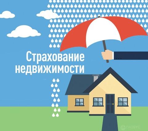 Cтрахование имущества
