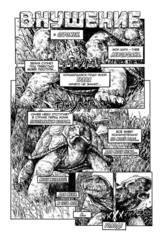 Черепаховый Суп (Полное издание)