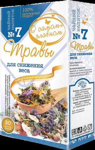 Чай травяной О самом главном № 7 для снижения веса, 30 пакетиков