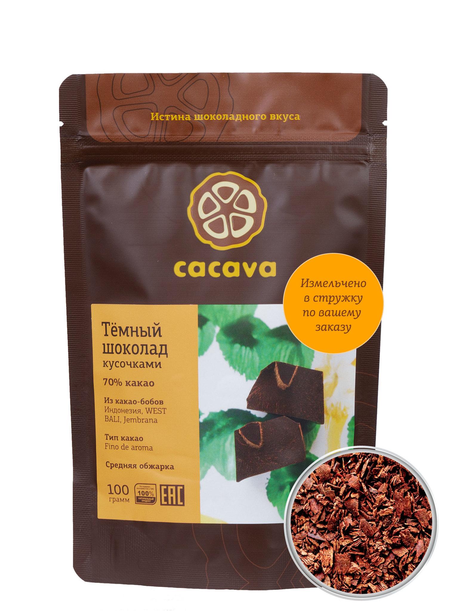 Тёмный шоколад 70 % какао в стружке (Индонезия, WEST BALI, Jembrana), упаковка 100 грамм