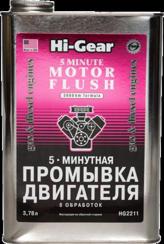 2211 5-минутная промывка двигателя  5-МINUTE MOTOR FLUSH 3.78 л(c), шт