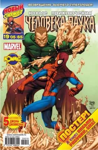Новые приключения Человека-Паука №65