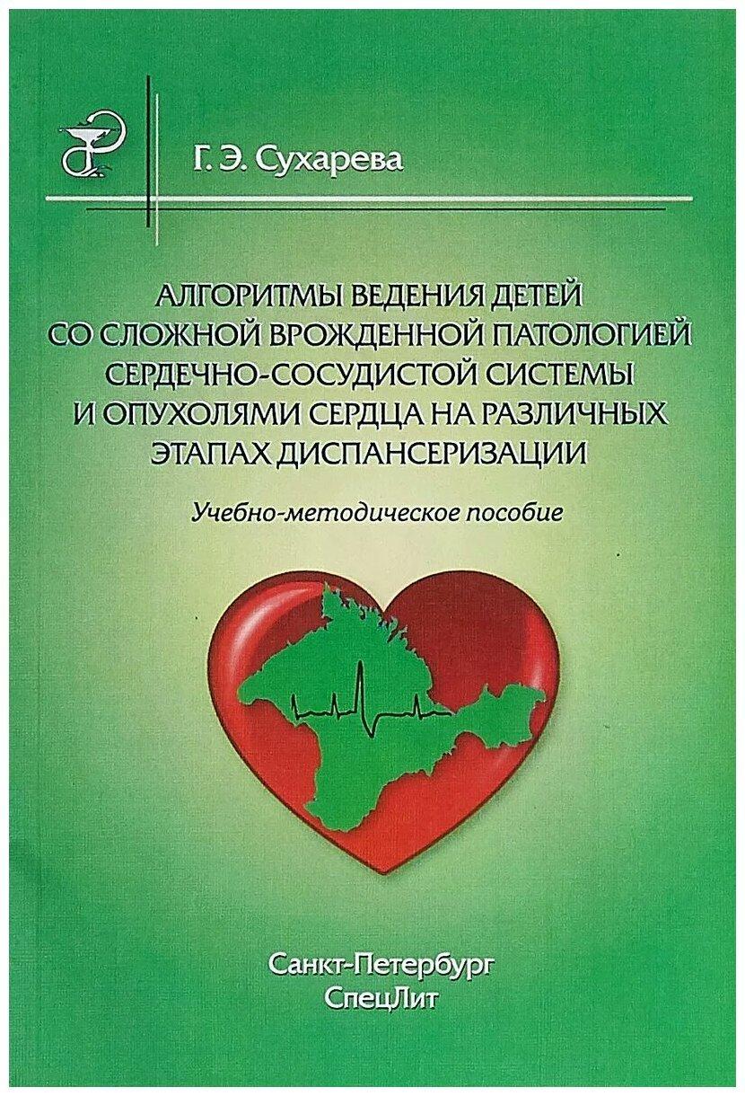 Кардиология Алгоритмы ведения детей со сложной врожденной патологией сердечно-сосудистой системы и опухолями сердца на различных этапах диспансеризации 7bdedd3cf9d849ed91a93981664e38bb.jpeg