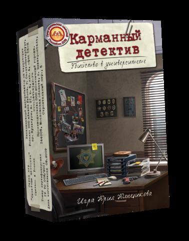 Настольная игра Карманный детектив. Дело №1