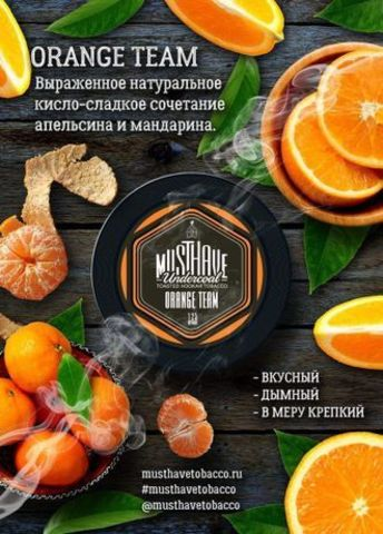 Табак Must Have Orange Team Апельсин и мандарин 125г