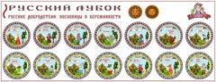 Развивающий набор наклеек «Русские добродетели: пословицы о бережливости»