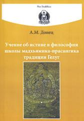 Донец А. М. Срединное познание в буддийской традиции Гелуг