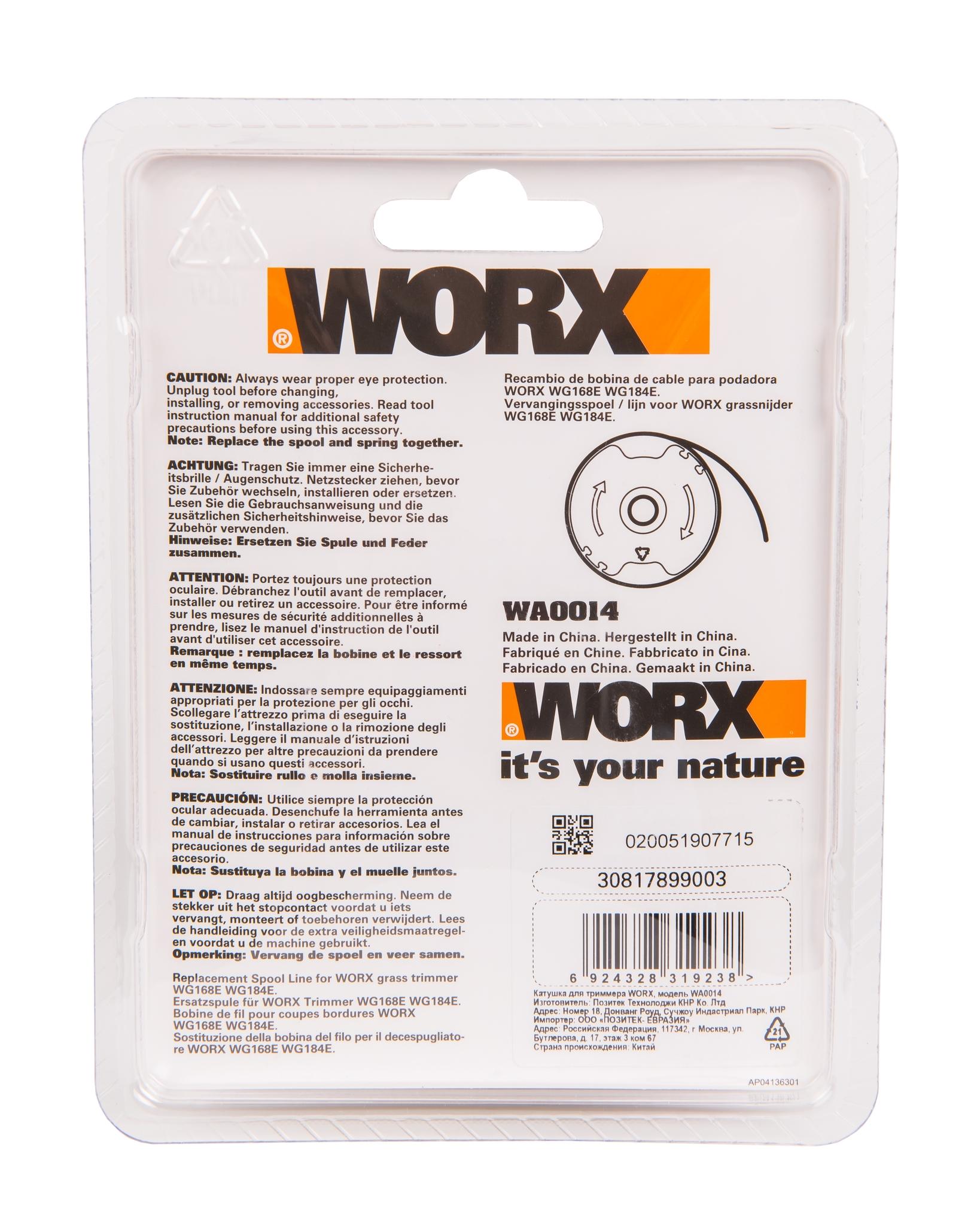 Катушка для триммера WORX WA0014