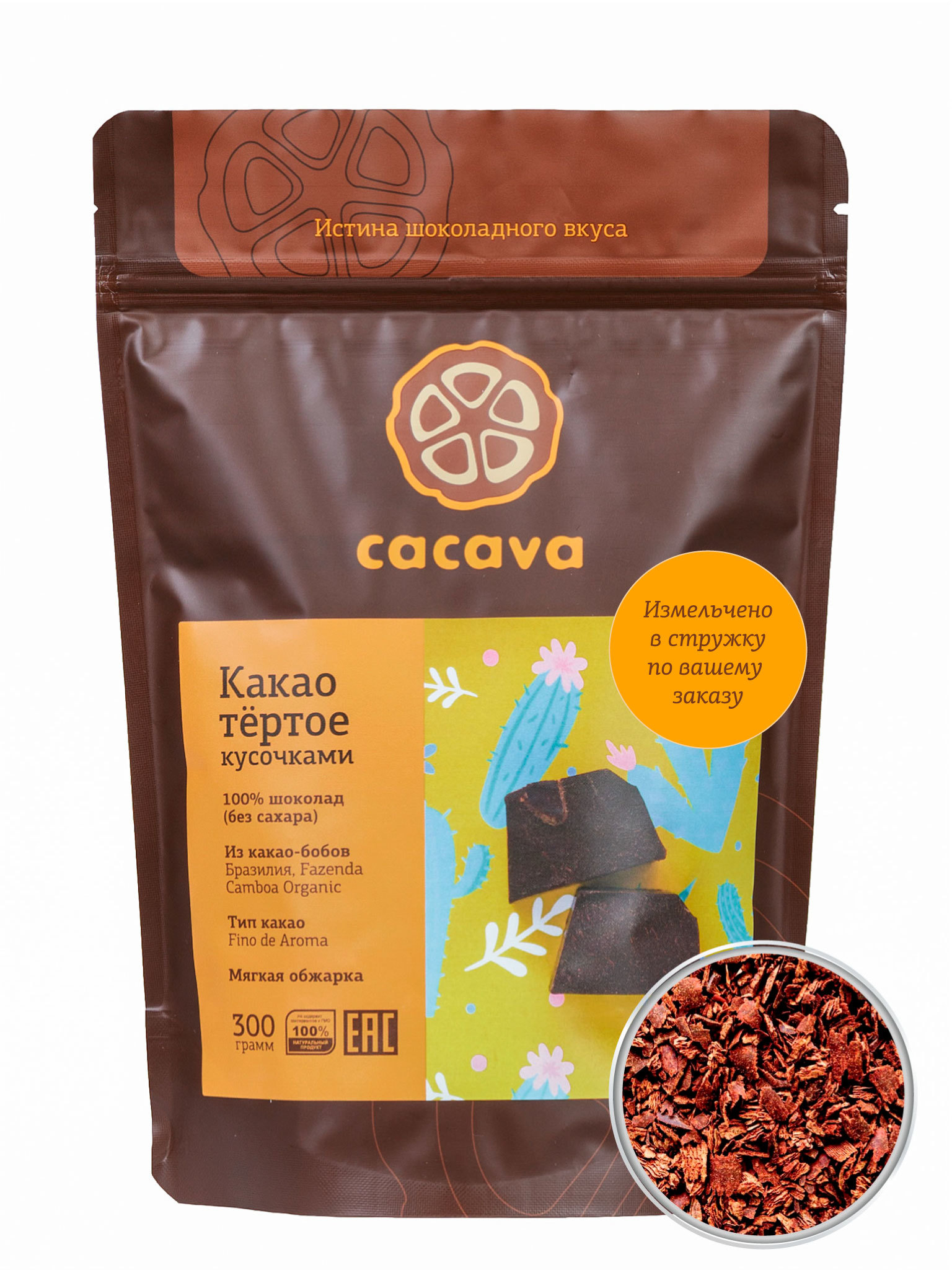 Какао тёртое в стружке (Бразилия, Fazenda Camboa), упаковка 300 грамм