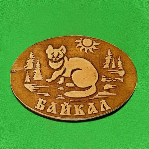 Магнит соболь Байкала