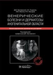 Венерические болезни и дерматозы аногенитальной области. Иллюстрированное руководство