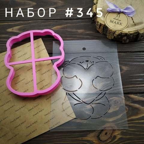 Набор №345 - Мишка с сердцем