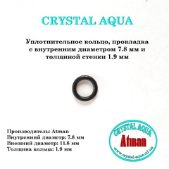 Уплотнительное кольцо, прокладка R 7.8x1.9 мм