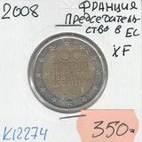 K12274 2008 Франция 2 евро Председательство в ЕС XF
