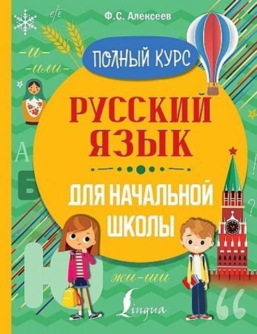 Русский язык для начальной школы. Полный курс