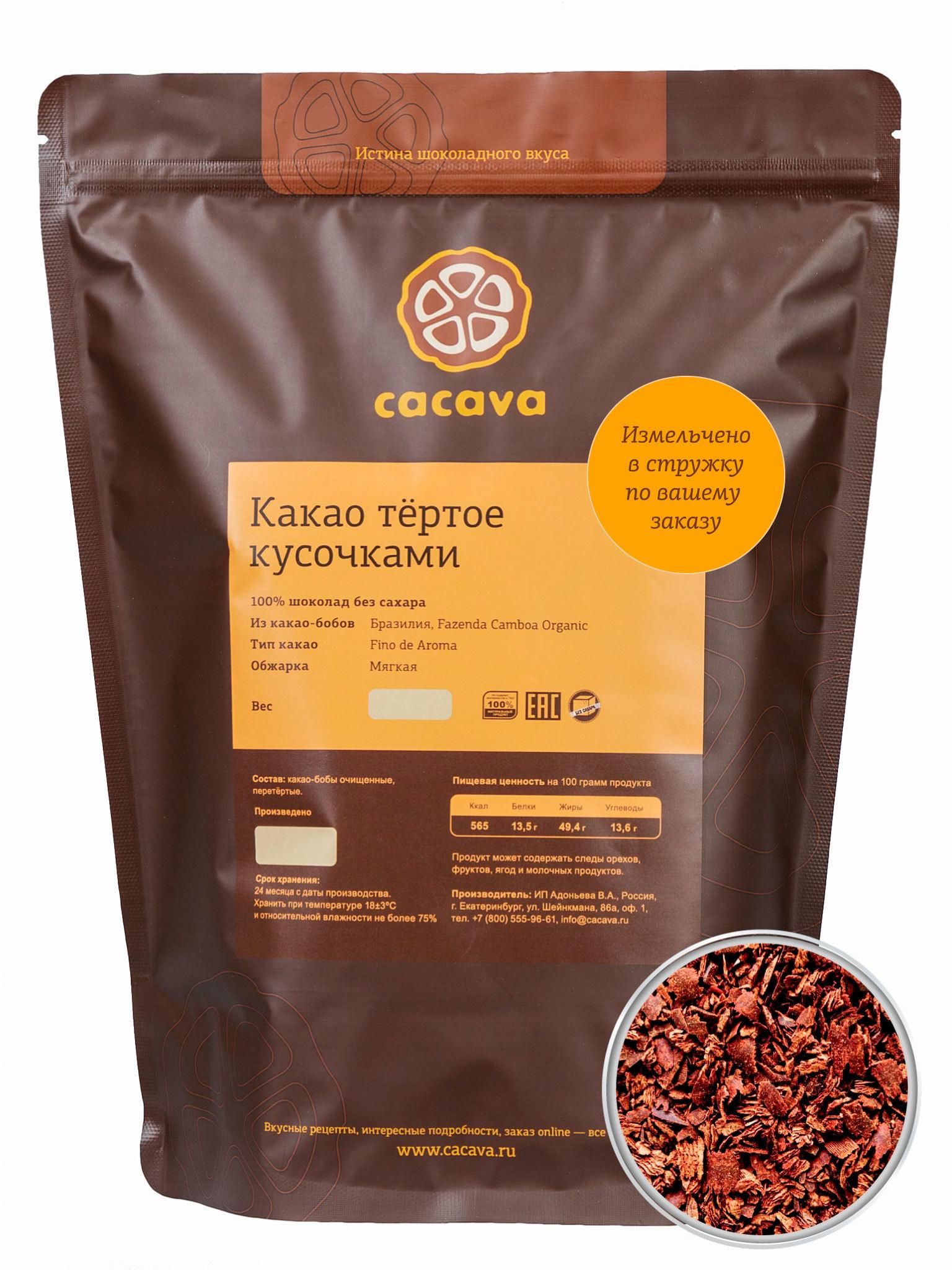 Какао тёртое в стружке (Бразилия, Fazenda Camboa), упаковка 1 кг