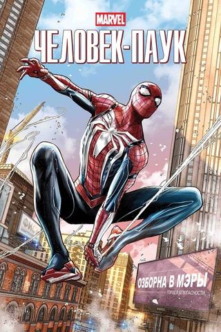Marvel Человек-Паук (ПРЕДЗАКАЗ)