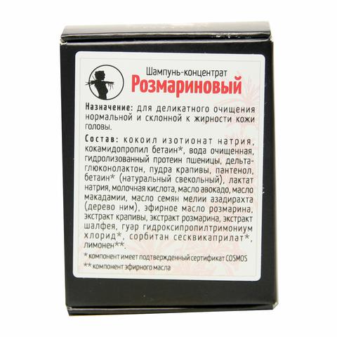 Твердый шампунь-концентрат «Розмариновый»,65г Мастерская Олеси Мустаевой