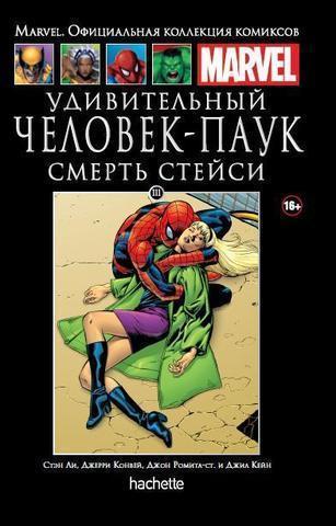 Удивительный Человек-Паук. Смерть Стейси (Ашет #111)