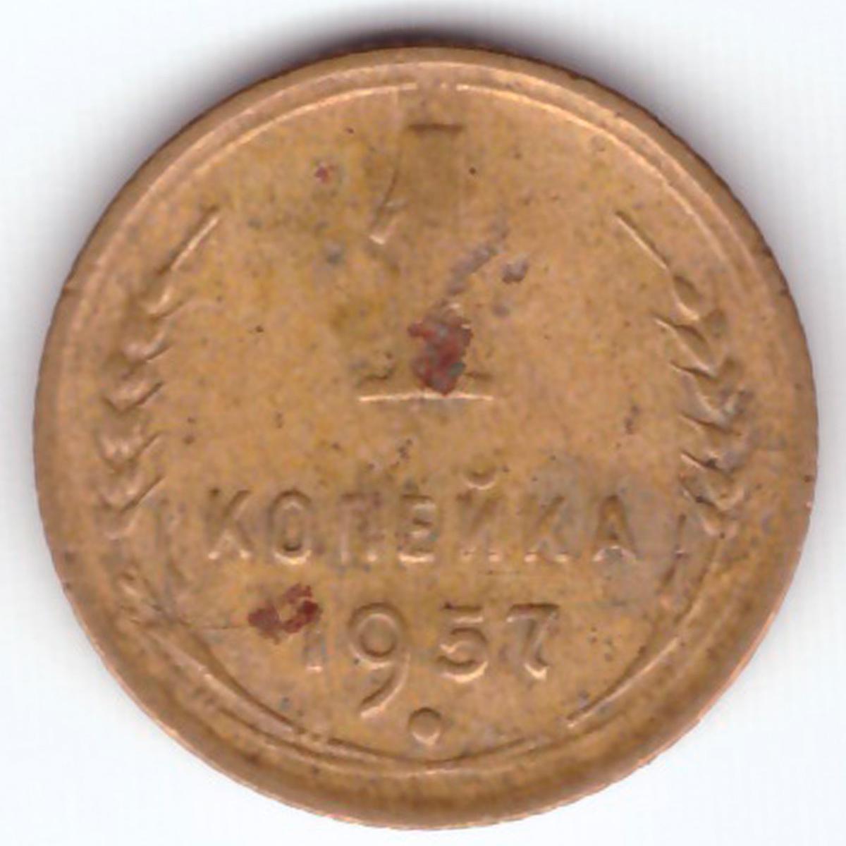 1 копейка 1957 F