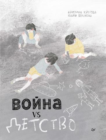 Война vs Детство
