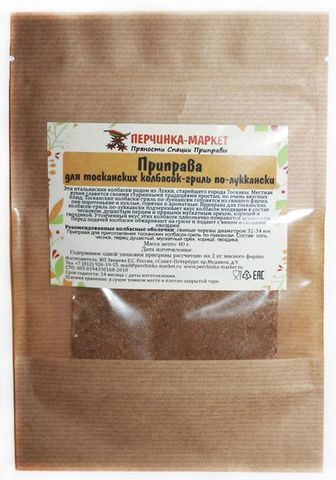 Приправа для тосканских колбасок по-луккански, 60 г (на 2 кг мясного фарша)