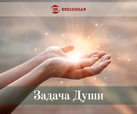 Курс «Задача Души»
