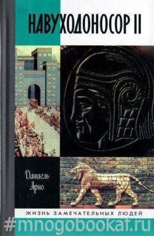 Навуходоносор II: Царь вавилонский