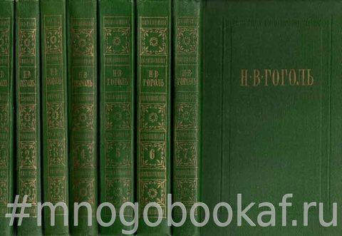 Гоголь. Собрание сочинений в 7-и томах